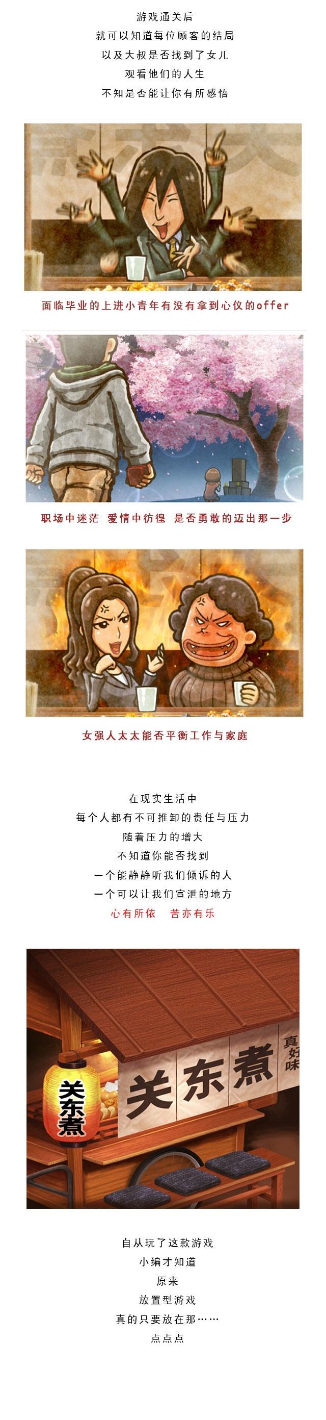 日推_《关东煮店人情故事》_2017