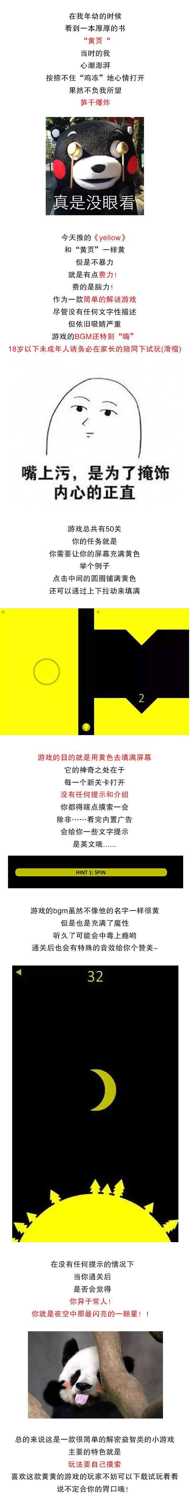 日推_《yellow》_文案