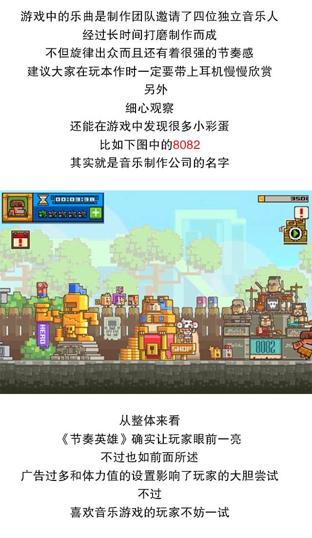 日推_《节奏英雄》_640x4000_04